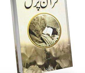 کتاب: قرآن پر عمل