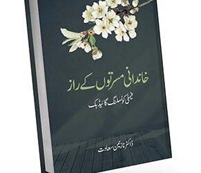 کتاب : خاندانی مسرتوں  کے راز