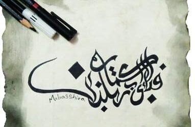 درس قرآن