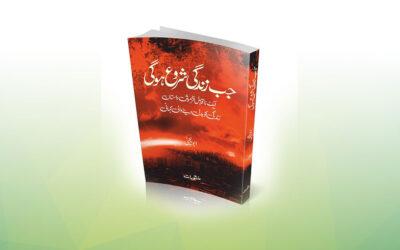جب زندگی شروع ہوگی: ادب اسلامی کا نیا نمائندہ