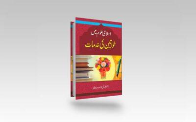اسلامی علوم میں خواتین کی خدمات