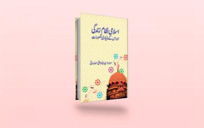 اسلامی نظام زندگی  اور اس کے بنیادی تصورات